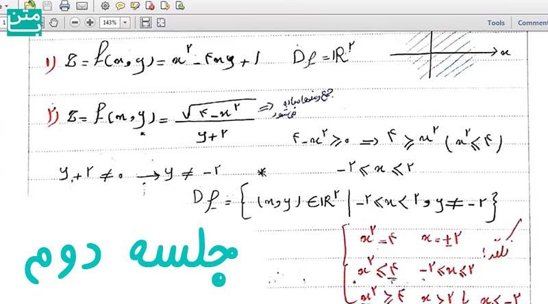فیلم آموزش رياضی كارشناسی حسابداری جلسه دوم