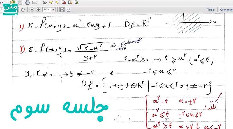 فیلم آموزش رياضی كارشناسی حسابداری جلسه سوم