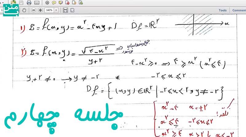 فیلم آموزش رياضی كارشناسی حسابداری جلسه چهارم