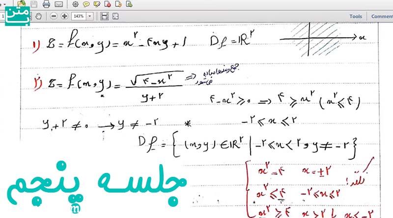 فیلم آموزش رياضی كارشناسی حسابداری جلسه پنجم