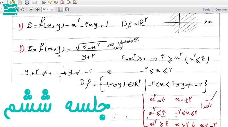 فیلم آموزش رياضی كارشناسی حسابداری جلسه ششم