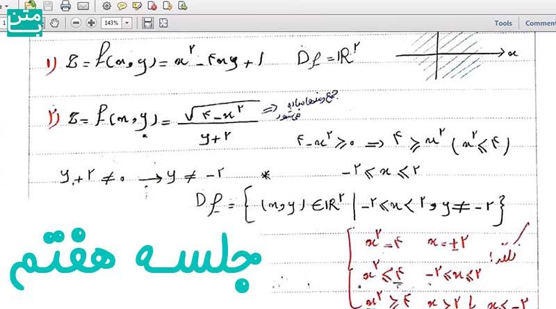 فیلم آموزش رياضی كارشناسی حسابداری جلسه هفتم