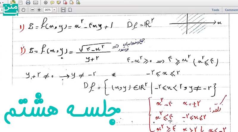 فیلم آموزش رياضی كارشناسی حسابداری جلسه هشتم