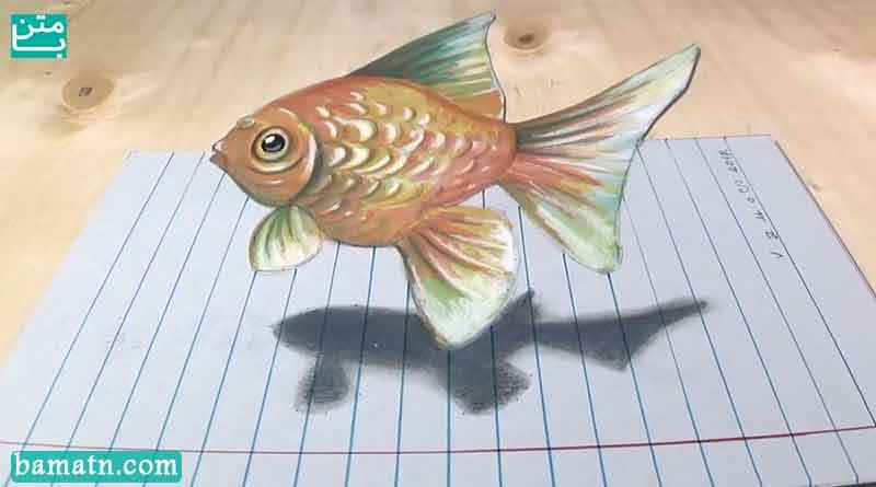 آموزش نقاشی سه بعدی ماهی با مداد رنگی روی کاغذ با رنگ آمیزی