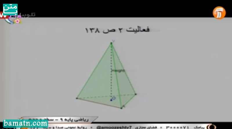 ریاضی نهم شبكه آموزش بخش سطح و حجم + فیلم