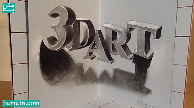 آموزش نقاشی سه بعدی متن با مداد رنگی و رنگ آمیزی