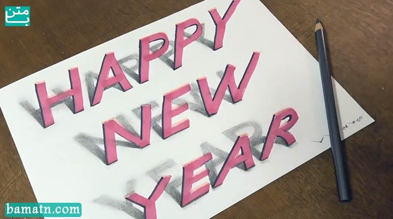آموزش نقاشی سال نو مبارک به انگلیسی سه بعدی با مداد رنگی
