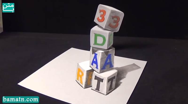 آموزش نقاشی جعبه و مکعب سه بعدی با مداد رنگی روی کاغذ