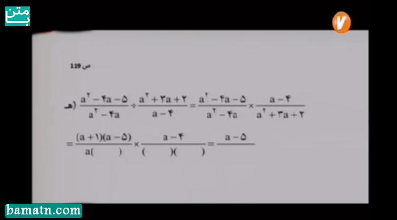 فیلم آموزش ضرب و تقسیم عبارت های گویا ریاضی نهم در شبكه آموزش