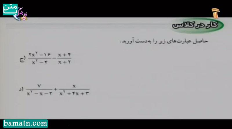 فیلم آموزش ریاضی پایه نهم عبارت های گویا در شبكه آموزش حل تمرین
