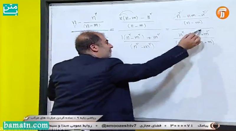 فیلم آموزش ریاضی نهم ساده کردن عبارت های مرکب در شبكه آموزش