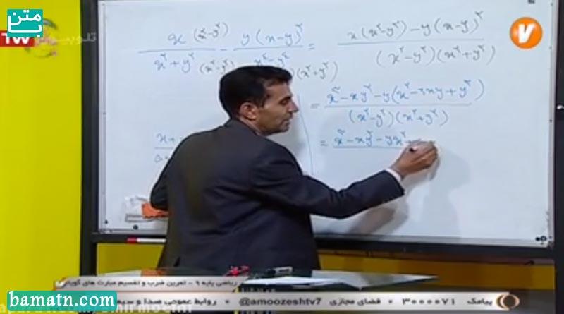 فیلم آموزش ریاضی نهم حل تمرین ضرب و تقسم عبارت های گویا