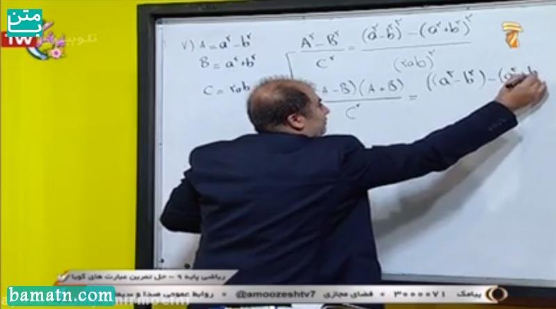 فیلم آموزش ریاضی پایه 9 حل تمرین / عبارت های گویا در شبكه آموزش