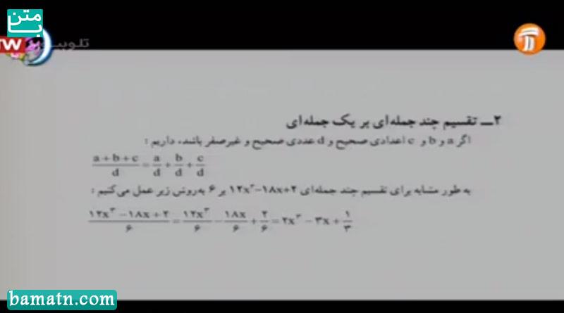 فیلم آموزش ریاضی نهم تقسيم چند جمله ای ها در شبكه آموزش