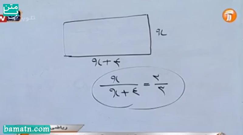 فیلم آموزش ریاضی نهم عبارت های گویا در شبكه آموزش