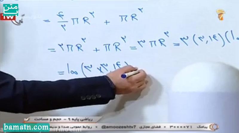 آموزش حجم و مساحت ریاضی نهم در شبكه آموزش + فیلم قسمت دوم