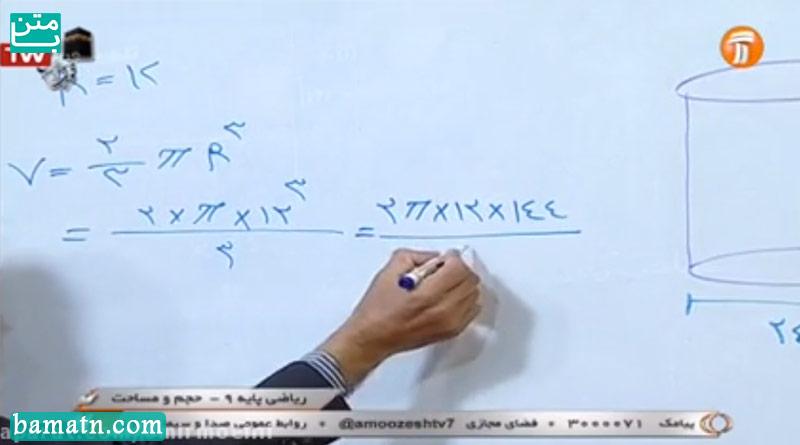 آموزش حجم و مساحت ریاضی نهم در شبكه آموزش + فیلم حل تمرین