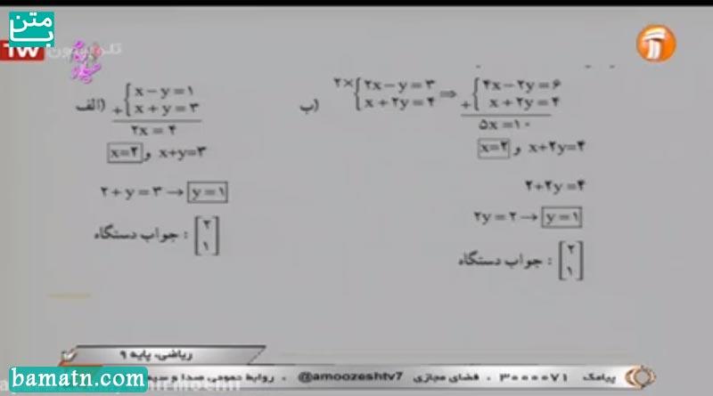 فیلم آموزش حل دستگاه ریاضی پایه ۹ / نهم در شبكه آموزش