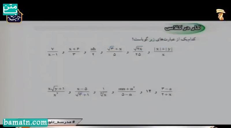فیلم آموزش حل تمرین عبارت های گویا ریاضی نهم در شبكه آموزش