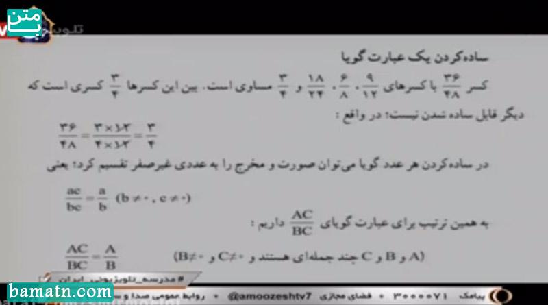 فیلم آموزش عبارت های گویا ریاضی پایه 9 در شبكه آموزش