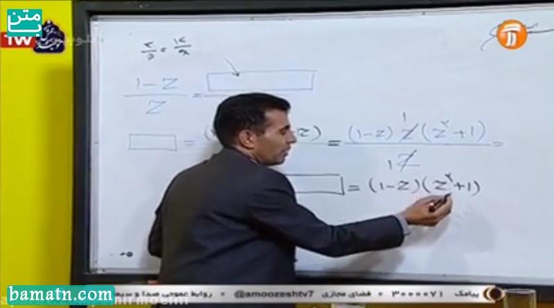 فیلم آموزش حل تمرین ریاضی نهم عبارت های گویا در شبكه آموزش