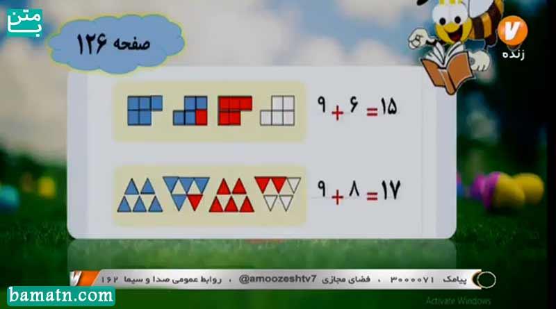 ریاضی اول ابتدایی شبكه آموزش قسمت پنجم صفحه ۱۲۶ + فیلم