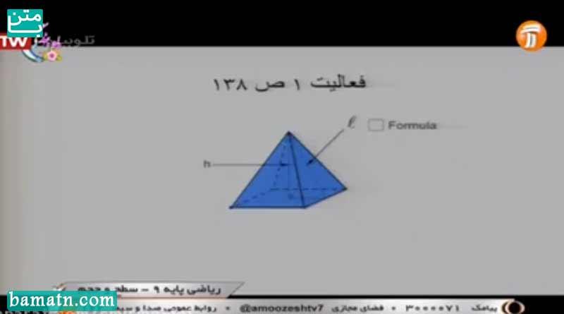 ریاضی نهم شبكه آموزش بخش سطح و حجم قسمت بیست و سوم