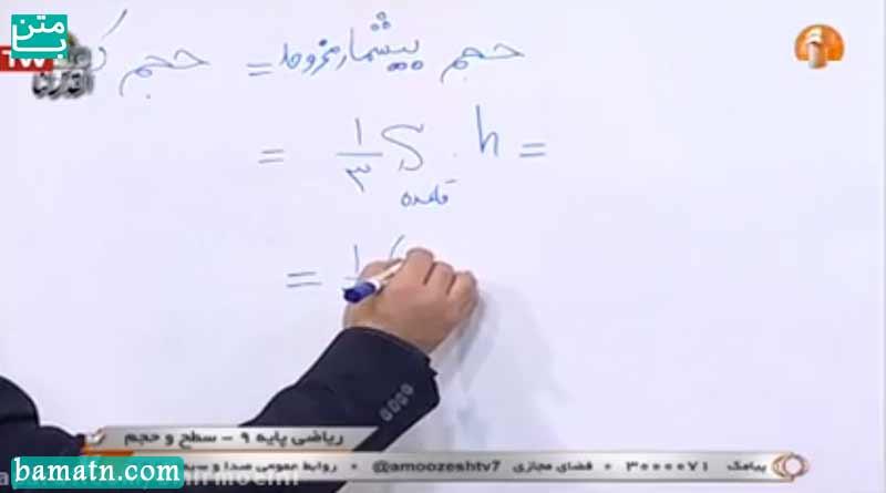 ریاضی نهم شبكه آموزش بخش سطح و حجم قسمت بیست و چهارم