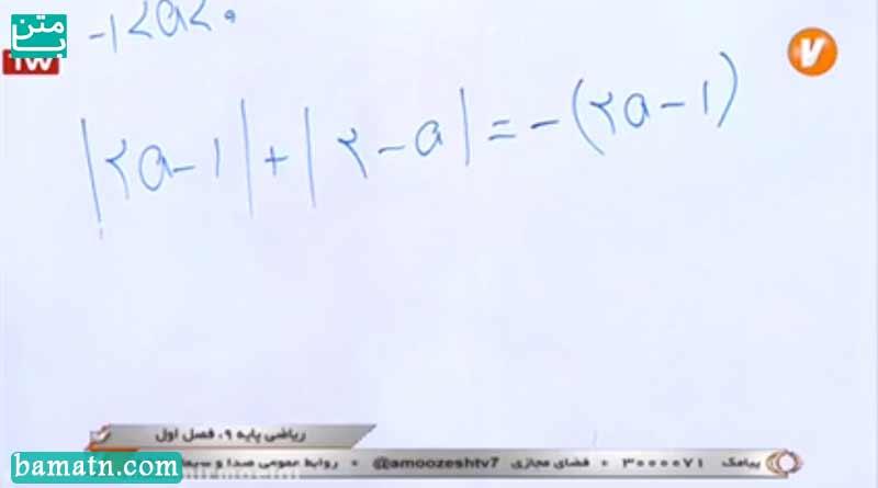 دوره فصل یک و دوم ریاضی نهم شبكه آموزش + فیلم