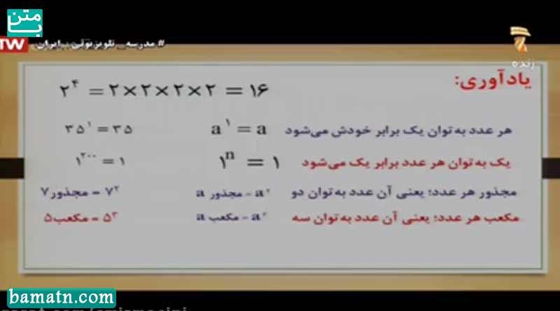شبکه آموزش ریاضی پایه هفتم محاسبات عبارت های توان دار