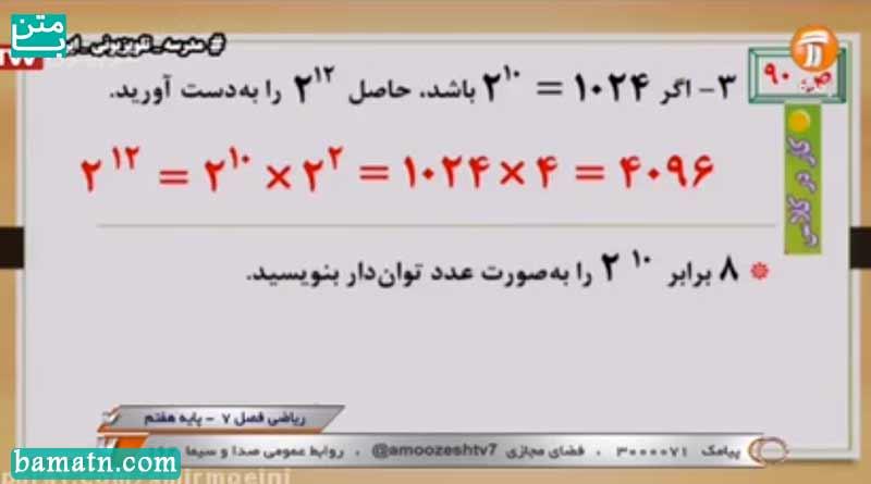 شبکه آموزش ریاضی پایه هفتم ساده کردن عبارت های توان دار