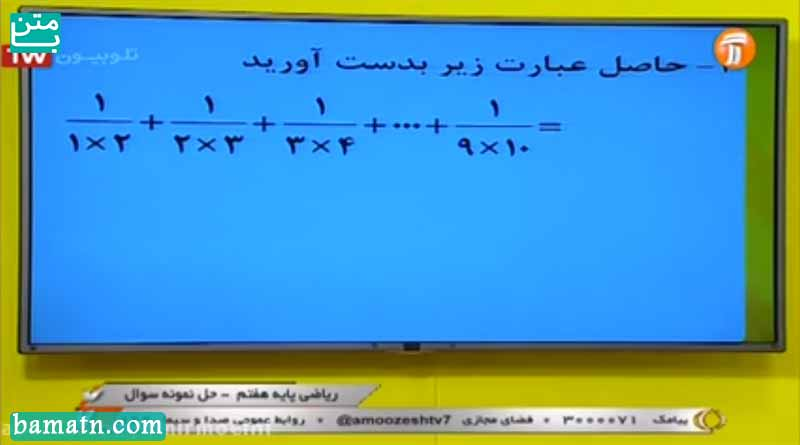 آموزش حل نمونه سوال رياضی پایه هفتم در شبكه آموزش