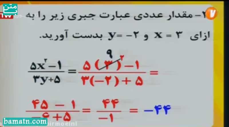 ریاضی هفتم حل نمونه سوال عبارت جبری و معادله شبکه آموزش