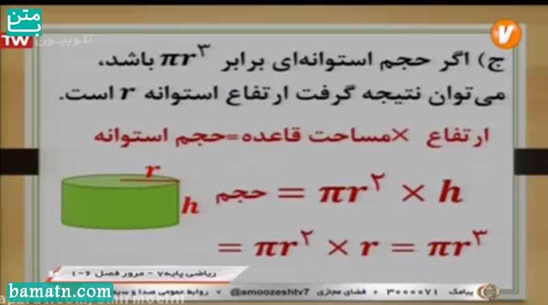 فیلم حل نمونه سوال فصل 1 تا 6 رياضی پایه هفتم در شبكه آموزش