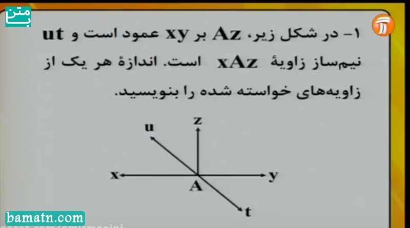 حل نمونه سوال فصل چهارم رياضی هفتم دوره اول متوسطه شبكه آموزش