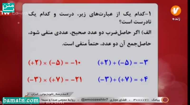 حل نمونه سوال فصل یک تا پنج رياضی هفتم در شبكه آموزش