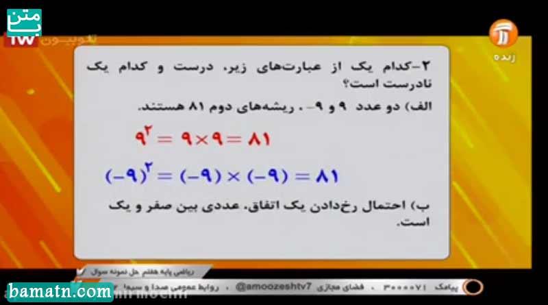 ریاضی پایه هفتم حل نمونه سوالات در شبکه آموزش