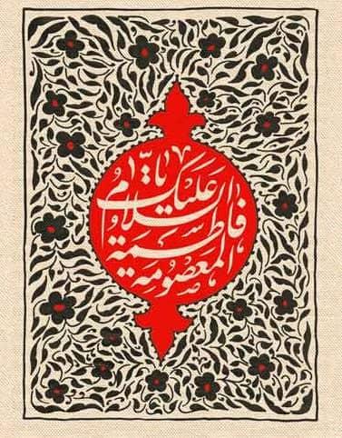 عکس پرفایل حضرت زهرا شهادت