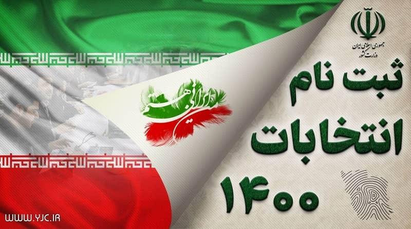 شبکه خبر انتخابات 1400 + تماشای آنلاین