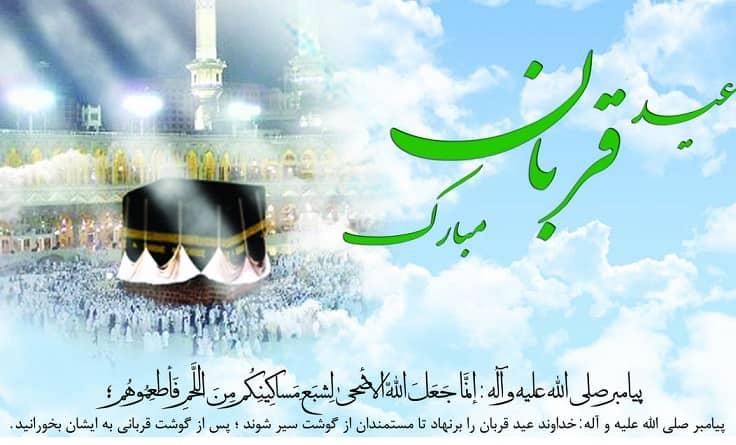 عید قربان امسال چند شنبه است