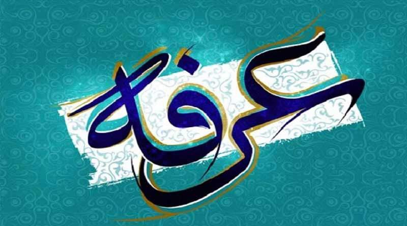 نماز روز عرفه چند رکعت است 1400